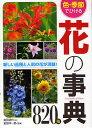 送料無料/色・季節でひける花の事典820種/金田初代/金田洋一郎