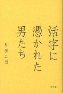 活字に憑かれた男たち/片塩二朗【1000円以上送料無料】