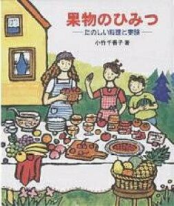 果物のひみつ/小竹千香子【1000円以上送料無料】