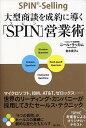 大型商談を成約に導く「SPIN」営業術 世界のリーディング・カンパニーが採用してきたセールス・テクニック/ニール・…