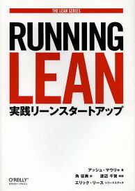Running Lean 実践リーンスタートアップ/アッシュ・マウリャ/角征典【1000円以上送料無料】