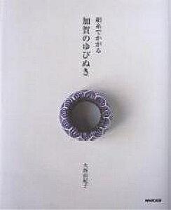 絹糸でかがる加賀のゆびぬき/大西由紀子【1000円以上送料無料】