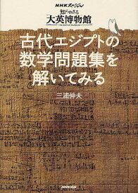 古代エジプトの数学問題集を解いてみる NHKスペシャル「知られざる大英博物館」/三浦伸夫【1000円以上送料無料】