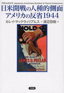 日米開戦の人種的側面アメリカの反省1944/カレイ・マックウィリアムス/渡辺惣樹【1000円以上送料無料】