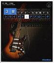 3音でギターを制覇するトライアド・アプローチ 独学ギタリストのためのロジカル・プラクティス/トモ藤田【1000円以…