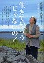生きてやろうじゃないの! 79歳・母と息子の震災日記/武澤順子/武澤忠【1000円以上送料無料】