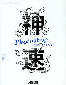 神速Photoshop グラフィックデザイン編/浅野桜/石嶋未来/加藤才智【1000円以上送料無料】