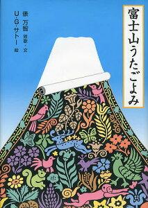 富士山うたごよみ/俵万智短歌・文U.G.サトー【1000円以上送料無料】