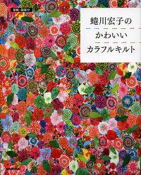 蜷川宏子のかわいいカラフルキルト