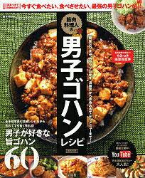 筋肉料理人の男子ゴハンレシピ/藤吉和男【1000円以上送料無料】