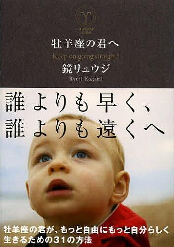 牡羊座の君へ Keep on going straight!/鏡リュウジ【1000円以上送料無料】