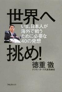 世界へ挑め!いま、日本人が海外で戦うために必要な40の発想