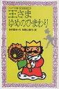 王さまゆめのひまわり/寺村輝夫/和歌山静子【1000円以上送料無料】