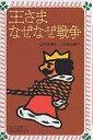 王さまなぜなぜ戦争/寺村輝夫/和歌山静子【1000円以上送料無料】