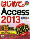 はじめてのAccess 2013/大澤文孝/小笠原種高【1000円以上送料無料】