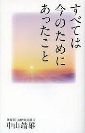 すべては今のためにあったこと/中山靖雄【1000円以上送料無料】