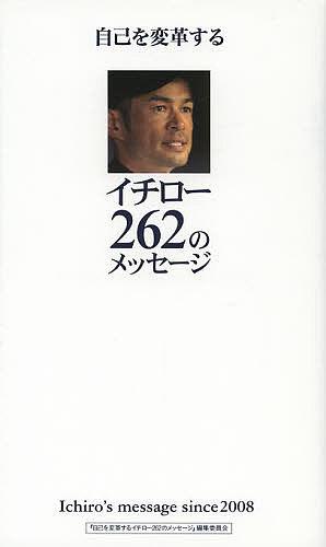 自己を変革するイチロー262のメッセージ Ichiro's message since 2008/「自己を変革するイチロー262のメッセージ」編集委員会/イチロー【1000円以上送料無料】
