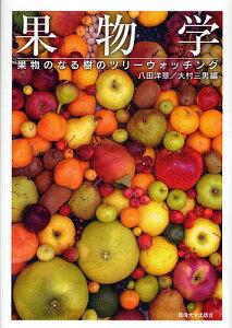 果物学 果物のなる樹のツリーウォッチング/八田洋章/大村三男【1000円以上送料無料】
