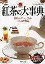 紅茶の大事典/日本紅茶協会【1000円以上送料無料】