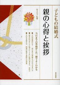 子どもの結婚式親の心得と挨拶/岩下宣子【1000円以上送料無料】