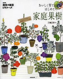 おいしく育てるはじめての家庭果樹/三輪正幸【1000円以上送料無料】