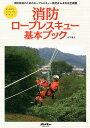 消防ロープレスキュー基本ブック/木下慎次【1000円以上送料無料】