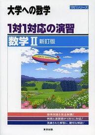 1対1対応の演習/数学2 大学への数学【1000円以上送料無料】