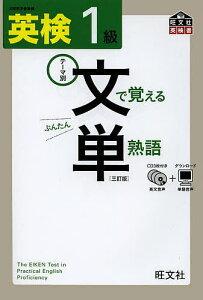 英検1級文で覚える単熟語 テーマ別【1000円以上送料無料】