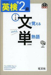 英検準2級文で覚える単熟語 テーマ別【1000円以上送料無料】
