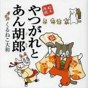 やつがれとあん胡郎 絵本漫画/くるねこ大和【1000円以上送料無料】
