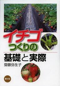 イチゴつくりの基礎と実際/齋藤弥生子【1000円以上送料無料】