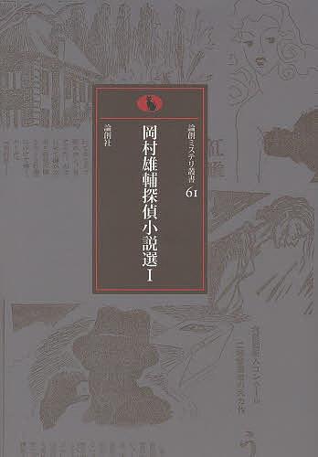 岡村雄輔探偵小説選 1/岡村雄輔【1000円以上送料無料】
