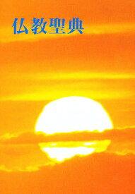 和文 仏教聖典 B6版【1000円以上送料無料】