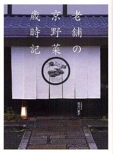 老舗の京野菜歳時記/佐治八重子【1000円以上送料無料】