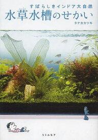 水草水槽のせかい すばらしきインドア大自然/タナカカツキ【1000円以上送料無料】