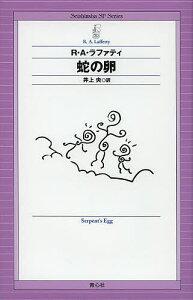 蛇の卵/R・A・ラファティ/井上央【1000円以上送料無料】