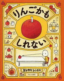 りんごかもしれない/ヨシタケシンスケ【1000円以上送料無料】
