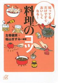 知ってるだけですぐおいしくなる!料理のコツ/左巻健男/稲山ますみ【1000円以上送料無料】