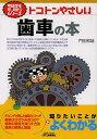 トコトンやさしい歯車の本/門田和雄【1000円以上送料無料】