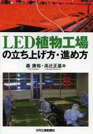 LED植物工場の立ち上げ方・進め方/森康裕/高辻正基【1000円以上送料無料】