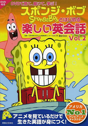 スポンジ・ボブとはじめる楽しい英会話 DVDで見て、聞いて、学ぶ! Vol.2/椿まゆみ【1000円以上送料無料】