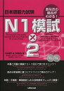 日本語能力試験N1模試×2回分 あなたの弱点がわかる!/日本語テスト研究会【1000円以上送料無料】