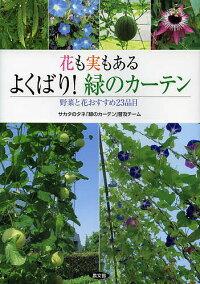 花も実もあるよくばり!緑のカーテン野菜と花おすすめ23品目