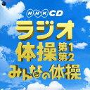 実用ベスト NHKCD ラジオ体操 第1・第2/みんなの体操【1000円以上送料無料】