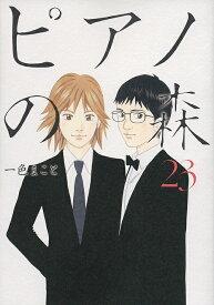 ピアノの森 The perfect world of KAI 23/一色まこと【1000円以上送料無料】