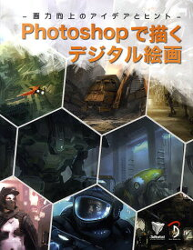 Photoshopで描くデジタル絵画【1000円以上送料無料】