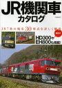 JR機関車カタログ JR7社の現有30形式を詳しく解説【1000円以上送料無料】