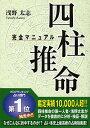 四柱推命完全マニュアル/浅野太志【1000円以上送料無料】