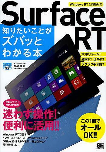 Surface RT知りたいことがズバッとわかる本/橋本直美【1000円以上送料無料】