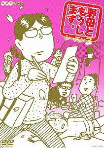 野田ともうします。シーズン3/江口のりこ【1000円以上送料無料】
